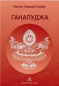 Ганапуджа уеб