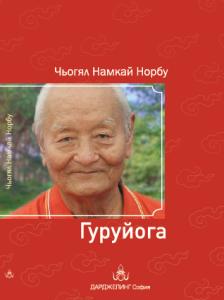 Guruyoga_book