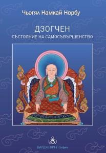 korica Dzogchen m